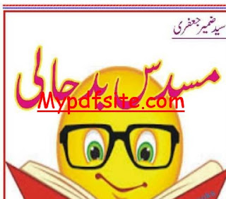 Musaddas e Badhali Poetry Book