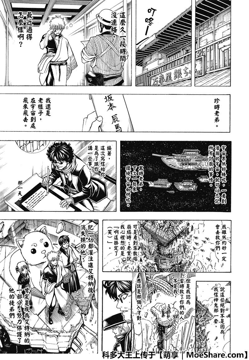 銀魂: 704话 - 第49页