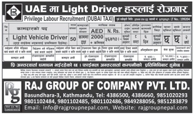 Jobs in UAE for Nepali, Salary Rs 56,410