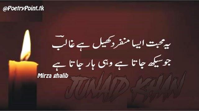 "Mirza ghalib sad poetry "" Ye mohabat aese munfarid kheel han ghalib"" // 2 lines sad poetry in urdu // sad poetry about love in urdu // sad poetry sms"