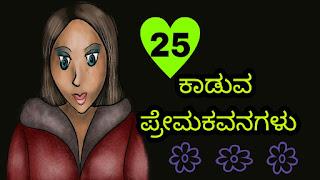 ಕಾಡುವ ಪ್ರೇಮ ಕವನಗಳು  Sad Love Poems in Kannada
