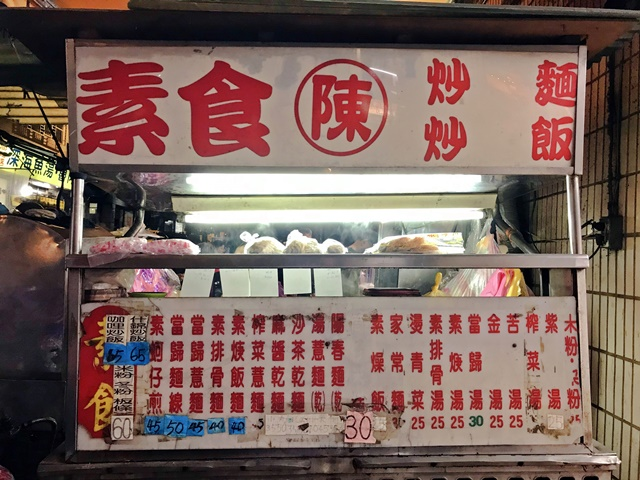 陳記素食蚵仔煎菜單~土城延吉街素食晚餐、宵夜