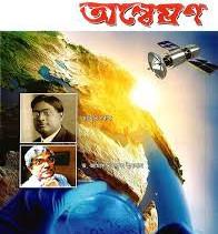 অন্বেষণ - প্রফুল্ল রায় Anneshon - Prafulla Roy