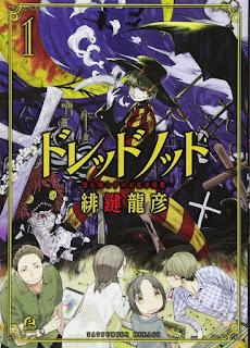 """Dread-noT"" de Tatsuhiko Hikagi finaliza el 7 de marzo"