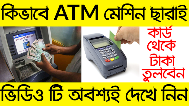 latest banking news,withdraw money using atm card without atm machine
