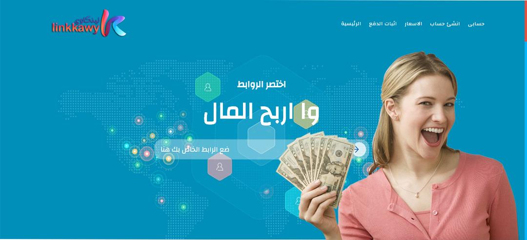 افضل موقع اختصار روابط واصدقهم  عربى لربح 8$ لكل الف زياره موقع  LINKKAWY  |لينكاوى