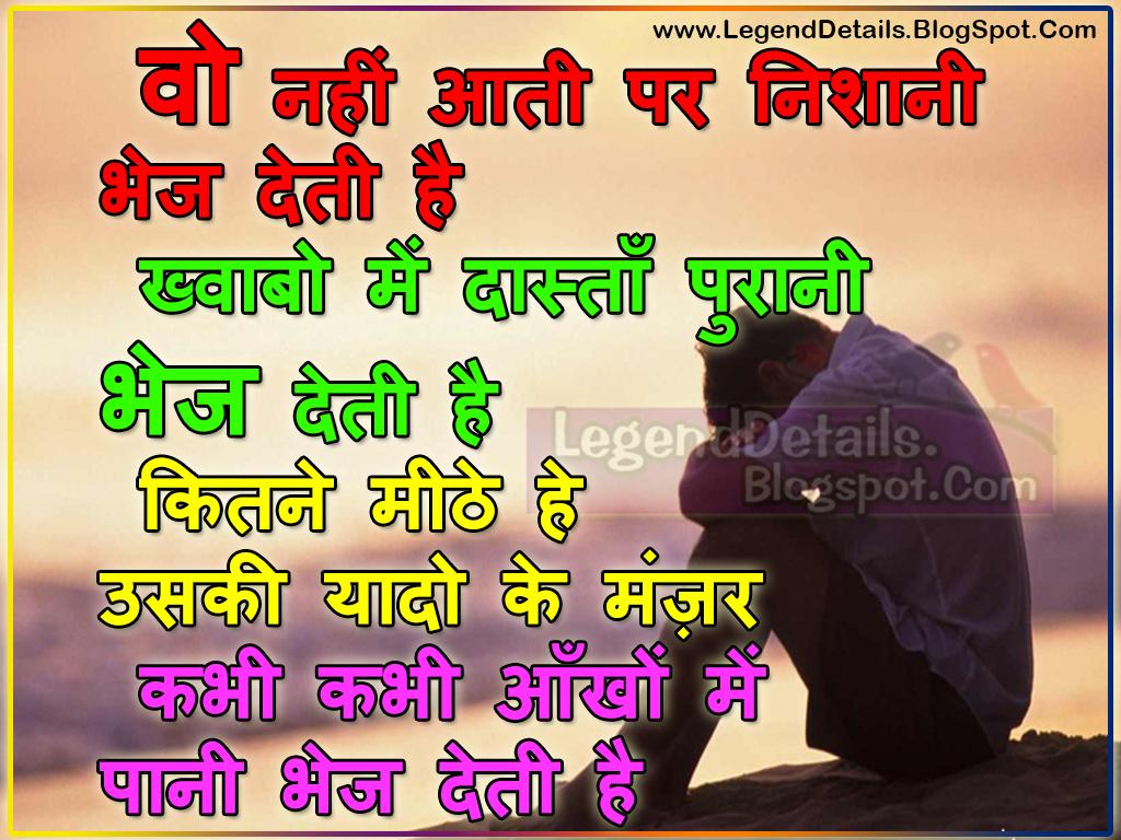 "Love In Hindi Script Search Results for ""..."