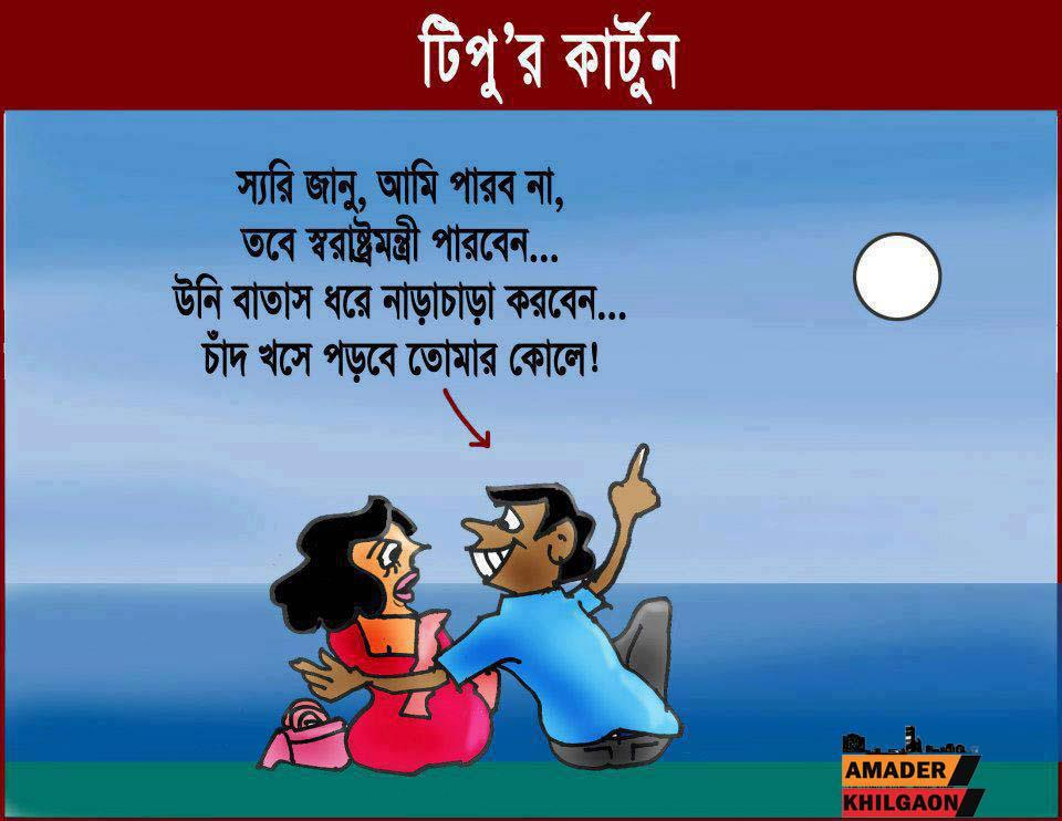 Funny World: Desi Bengali Funny Pictures