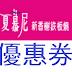 夏慕尼/折價券/優惠券/coupon