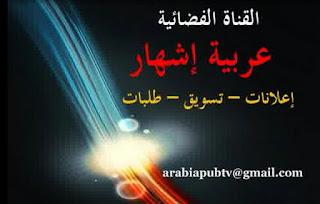 تردد قناة عربية اشهار