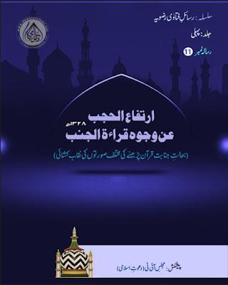Download: Halat-e-Janabat me Quran Parhny ki Suraten pdf in Urdu