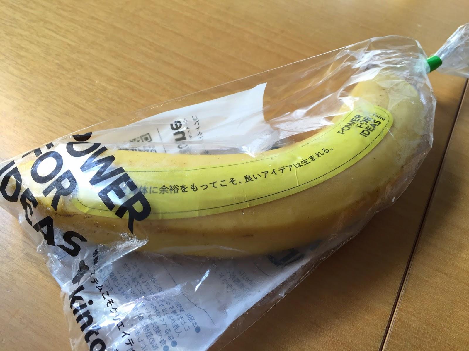 banana-cybozu