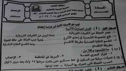 امتحان العلوم للصف الثالث الإعدادي ترم أول 2019 محافظة القاهرة