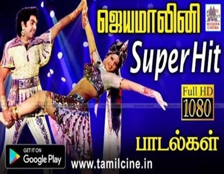 Jaya Malini Super Hit Songs