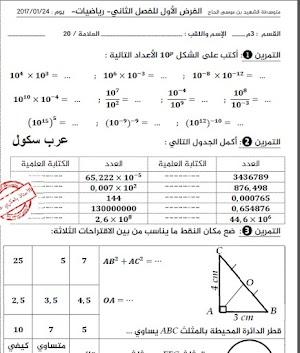 نماذج اختبارات في الرياضيات للسنة الثالثة متوسط الفصل الثاني 2017