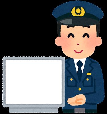 モニターを見せる人のイラスト(警察官・男性)