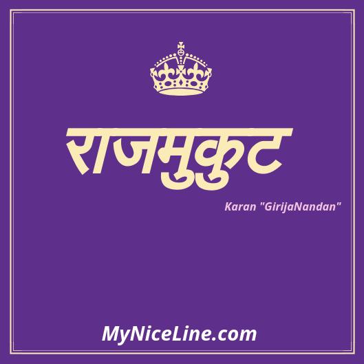 राजमुकुट -पूज्यनीय माता पिता का प्यार, उनका जीवन मे महत्व, योगदान, आशीर्वाद और सम्मान पर कहानी और सुविचार| importance and love of parents in life story in hindi