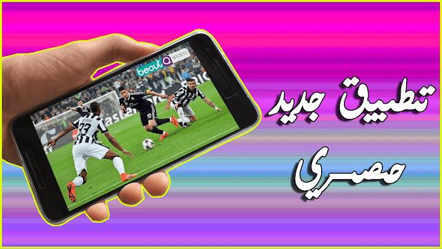 تحميل تطبيق المباشر لمشاهدة جميع قنوات بين سبورت مجانا على هواتف الاندرويد