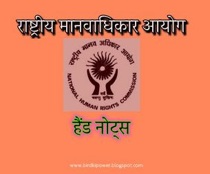 National human right commission of India भारतीय राष्ट्रीय मानवाधिकार आयोग