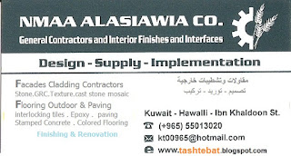 Finishing Projects Subcontractor Company in Kuwait