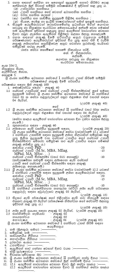 Vacancies at Ministry of Youth Affairs & Skills Development