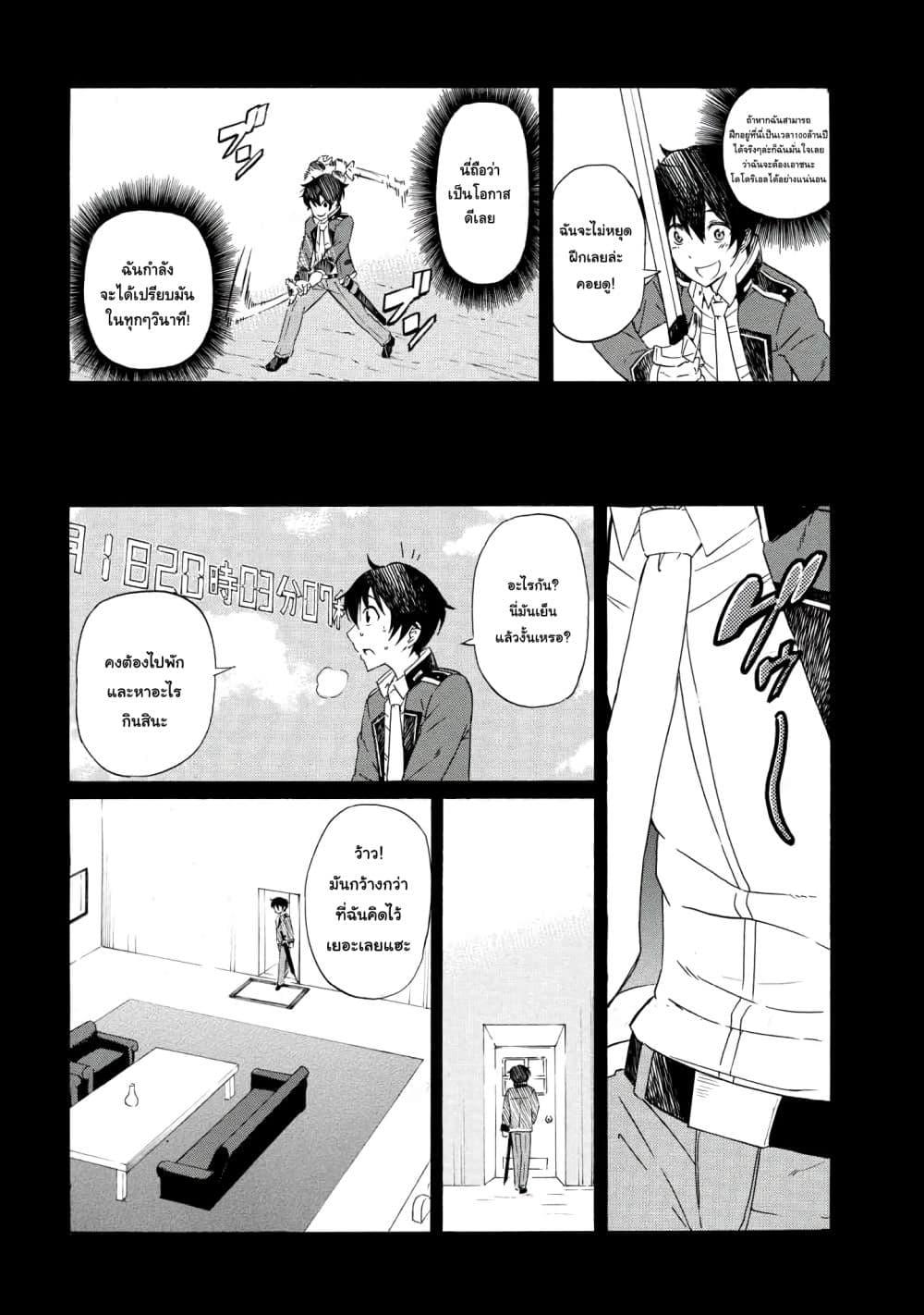 อ่านการ์ตูน Ichioku-nen Button o Renda Shita Ore wa Kizuitara Saikyou ni Natteita ตอนที่ 1.3 หน้าที่ 2