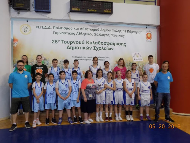 Με επιτυχία και αριστοτεχνικά καλάθια έπεσε η αυλαία του 26ου  Τουρνουά Καλαθοσφαίρισης των Δημοτικών Σχολείων Φυλής