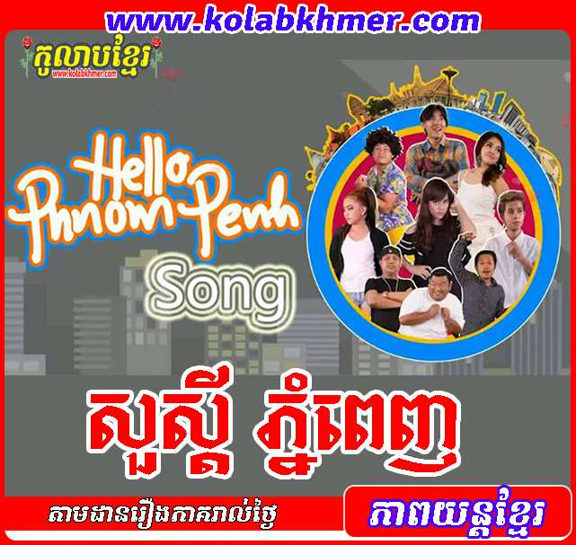 Hello Phnom Penh Full Movie