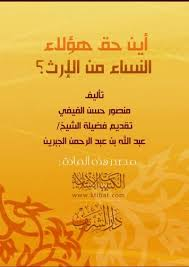 تحميل كتاب أين حق هؤلاء النساء من الإرث pdf منصور الفيفي