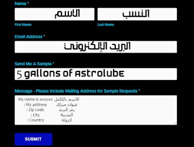 أحصل على 5 قارورات لسائل مضيء من astrolube مجانا تصلك الى بيتك