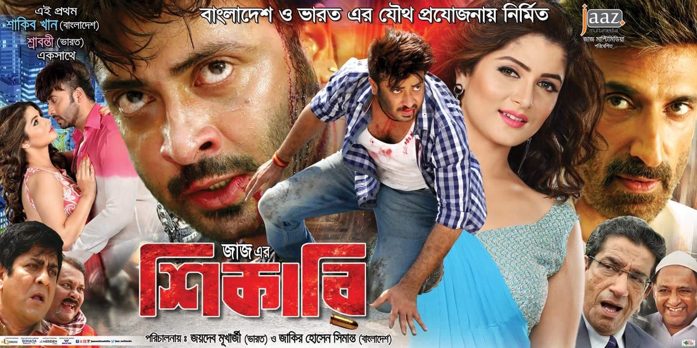 Full Movie Bangla