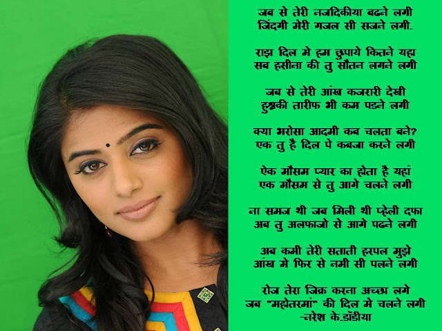 जिंदगी मेरी गजल सी सजने लगी. Hindi Gazal By Naresh K. Dodia