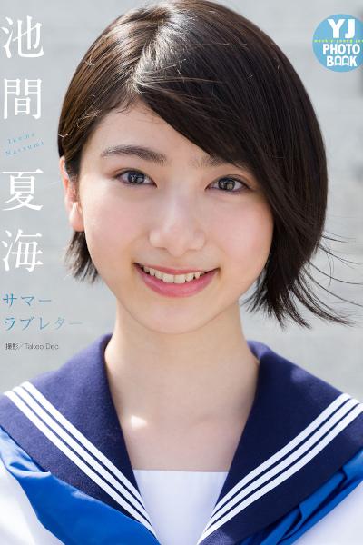 Natsumi Ikema 池間夏海, Young Jump 2019 No.39 (ヤングジャンプ 2019年39号)