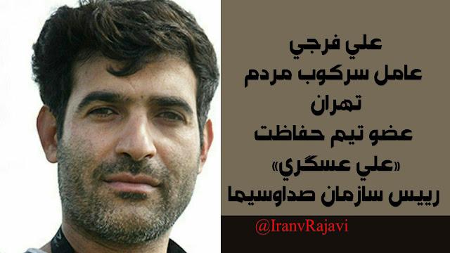 علی فرجی عامل سرکوب تهران دی۹۶ رئيس سازمان صداو سیما
