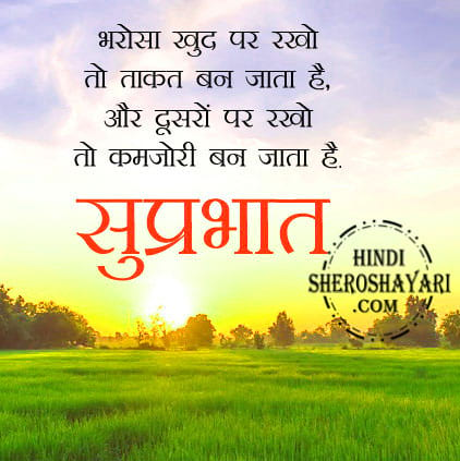 Bharosa Rakho Khud Par