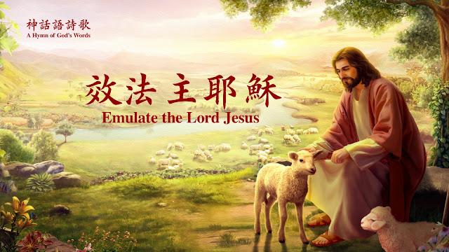 效法主耶穌
