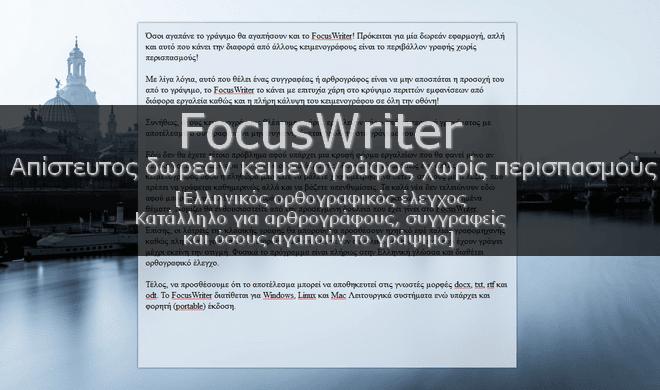 FocusWriter 1.7.0 - Καταπληκτική αίσθηση γραψίματος χωρίς περισπασμούς