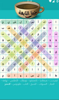 تحميل لعبة كلمة السر2 للكمبيوتروالاندرويد بالعربي برابط مباشر مجانا zozo
