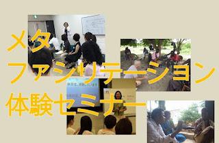 メタファシリテーション体験セミナー開催情報