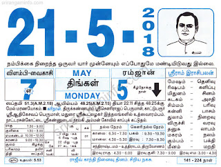 Newspaper 21-05-2018 Download PDF | Download Tamil and English News papers