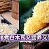 这样煮白木耳又营养又简单!!