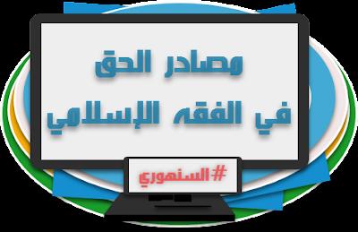 """كتاب """"مصادر الحق في الفقه الإسلامي """" الأستاذ الدكتور عبد الرزاق أحمد السنهوري"""