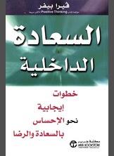 تحميل كتاب السعادة الداخلية - فيرا بيفر pdf