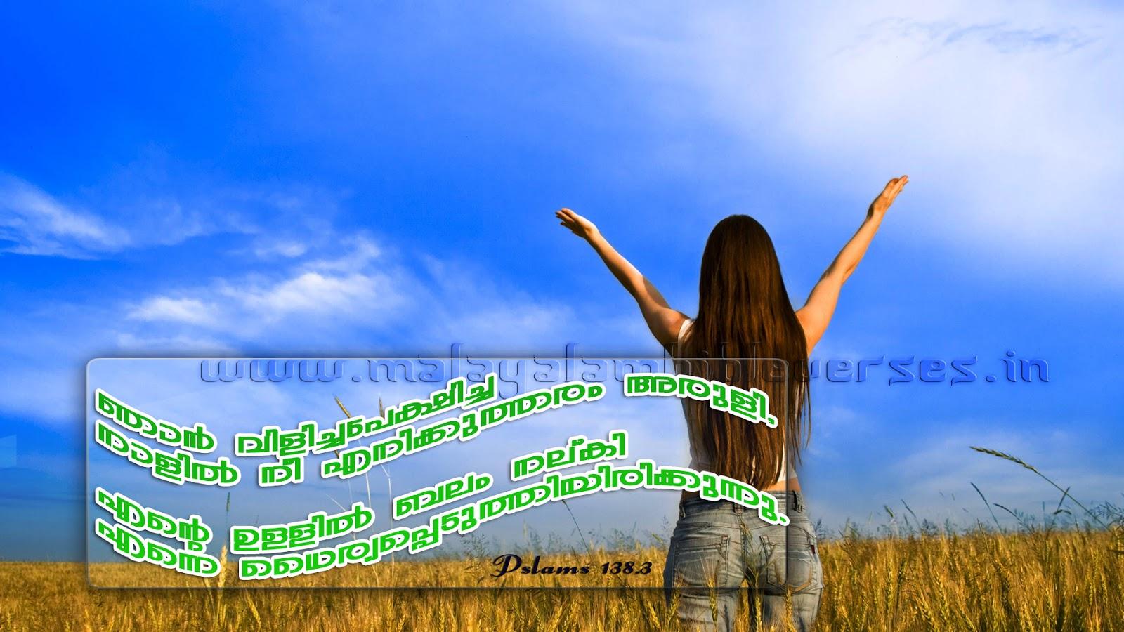 Pslams 138_3 | Malayalam bible verses