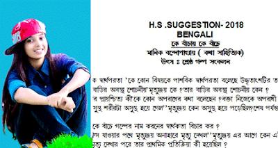 H.S. Exam 2018 Bengali Suggestion by Sankar Chakraborty | wbchse