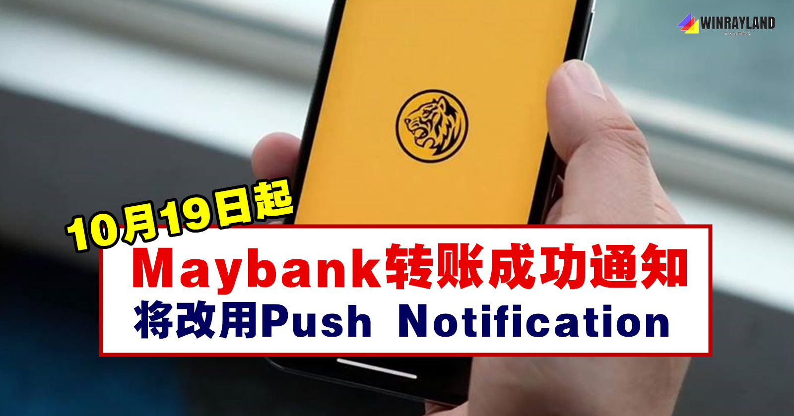 10月13日起Maybank转账将采用Push Notification