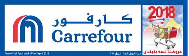 عروض كارفور لشم النسيم من 4 أبريل ولحد 17 أبريل