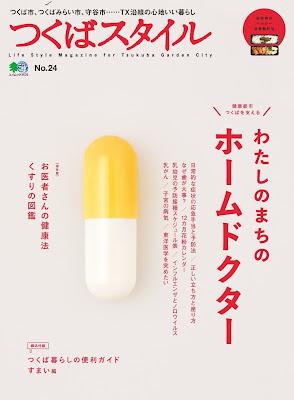 Tsukuba Style No.24 raw zip dl