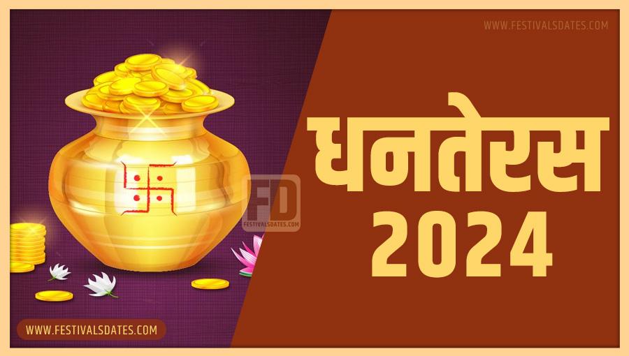 2024 धनतेरस तारीख व समय भारतीय समय अनुसार