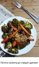 Печени зеленчуци с меден дресинг